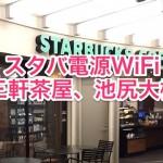 スタバ電源コンセントWiFi情報(三軒茶屋、池尻大橋)