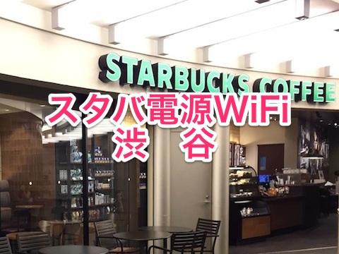 スタバ電源コンセントWiFi情報(渋谷)