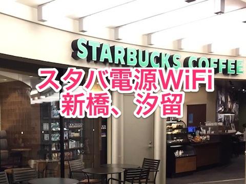 スタバ電源コンセントWiFi情報(新橋、汐留)