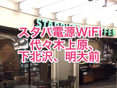 スタバ電源コンセントWiFi情報(下北沢、代々木上原、明大前)