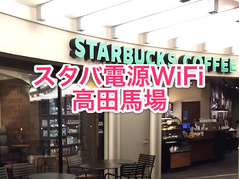 スタバ電源コンセントWiFi情報(高田馬場)