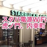 スタバ電源コンセントWiFi情報(虎ノ門、内幸町)