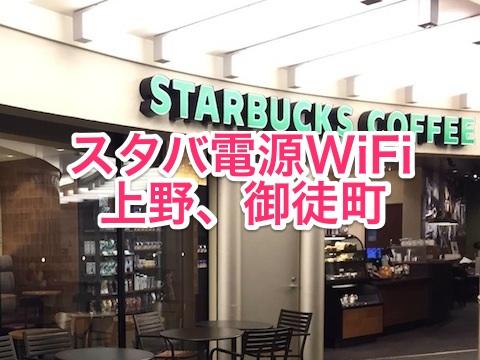 スタバ電源コンセントWiFi情報(上野、御徒町)