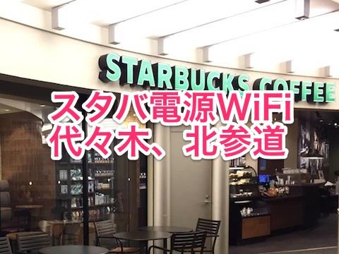 スタバ電源コンセントWiFi情報(代々木、北参道)