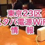 東京23区、スタバの電源とWiFi、雰囲気やオープン時間のまとめ(ノマド用)
