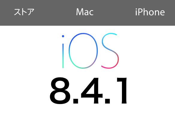 iOS8.4.1にアップデートしてみた。不具合は?変更点は?