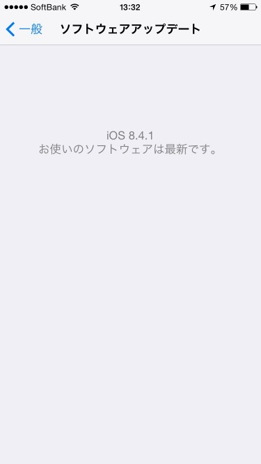 iOS8.4.1にアップデート完了した結果