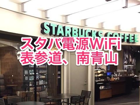 スタバ電源コンセントWiFi情報(表参道、南青山)