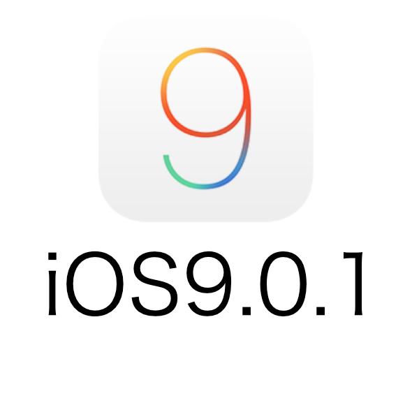 iOS9.0.1にしてみた。不具合がないかの検証と変更点