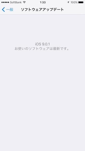 iOS9.0.1にアップデート完了