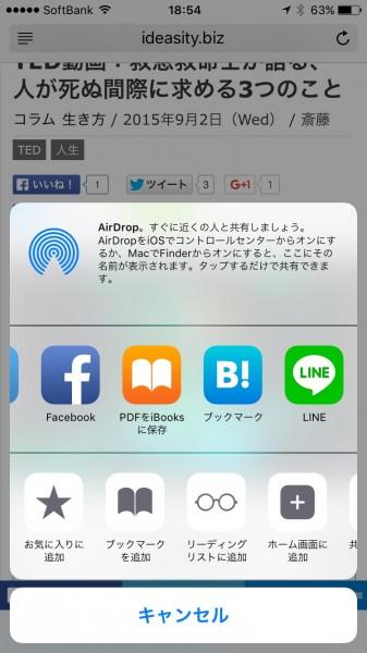 iOS9のSafariで追加されたPDF保存機能