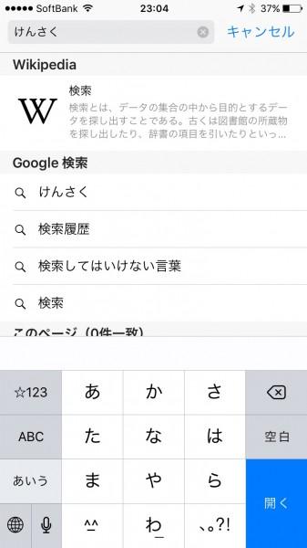 iOS9のSafariの文字入力が遅い?