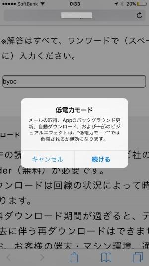 iOS9の省電力モードの確認画面