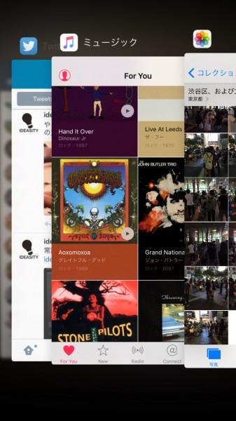 iOS9でのアプリ切り替え(ホームボタン2回押し)