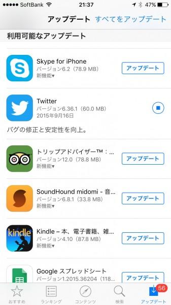 iOS9のTwitter英語表記を日本語に戻す方法