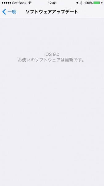 iOS9にアップデート完了した結果