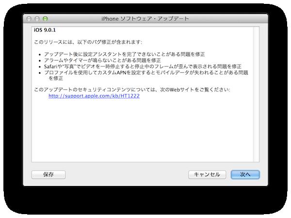 iOS9.0.1の変更内容