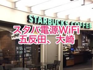 スタバ電源コンセントWiFi情報(大崎、五反田)
