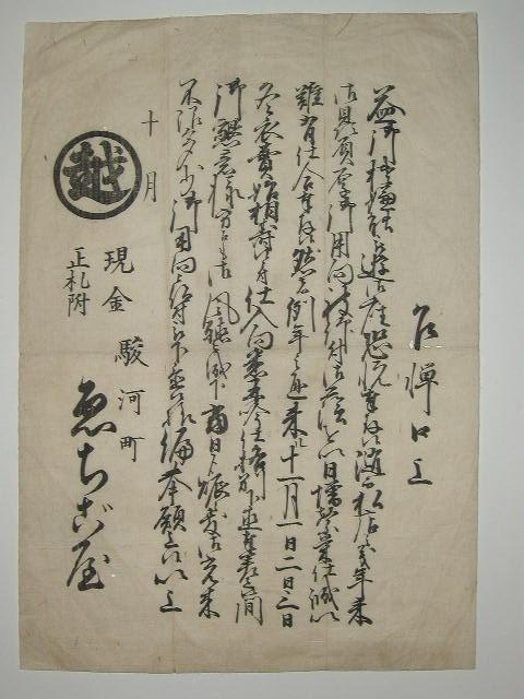 越後屋が発行した日本初のチラシ