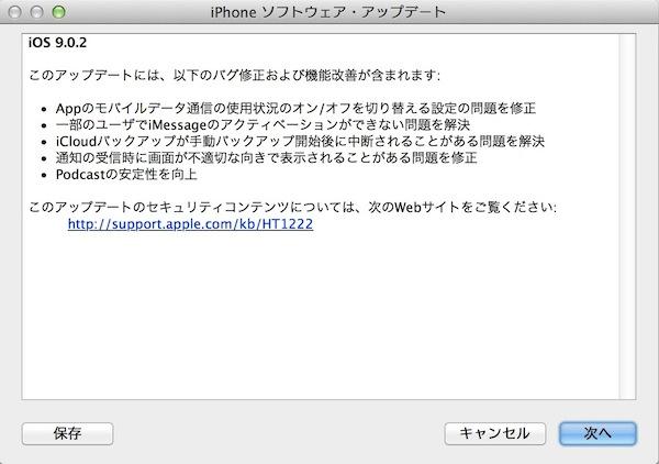 iOS9.0.2の変更内容