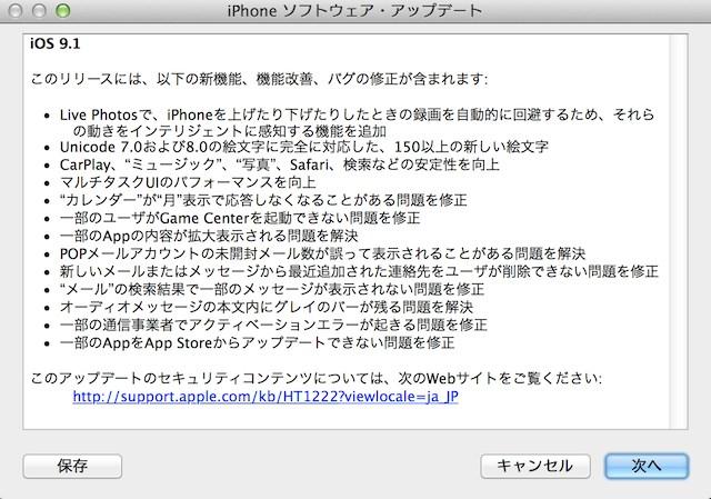 iOS9.1のアップデート内容