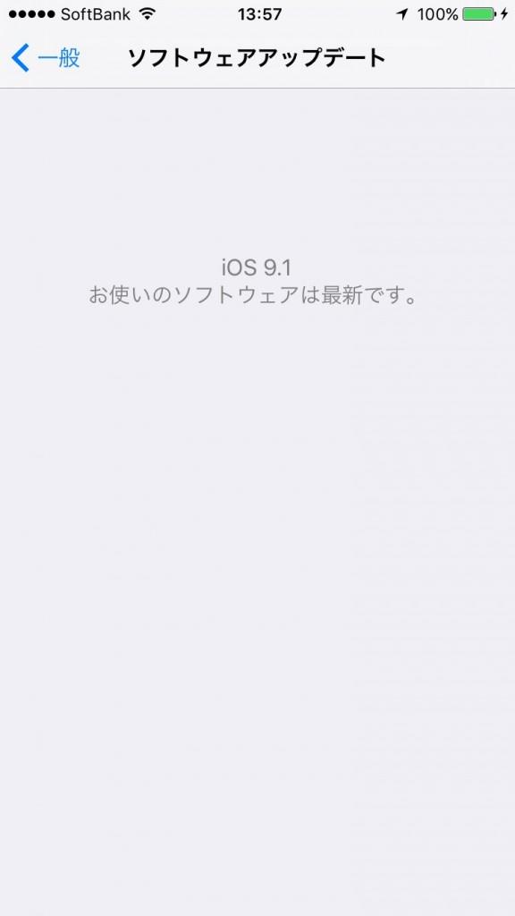 iOS9.1にアップデート完了した結果