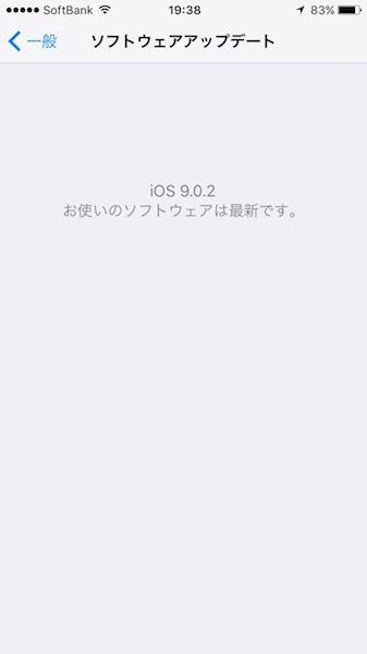 iOS9.0.2にアップデート完了