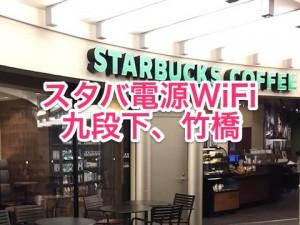 スタバ電源コンセントWiFi情報(九段下、竹橋)