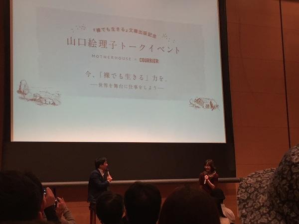 マザーハウス山口理恵子さん講演対