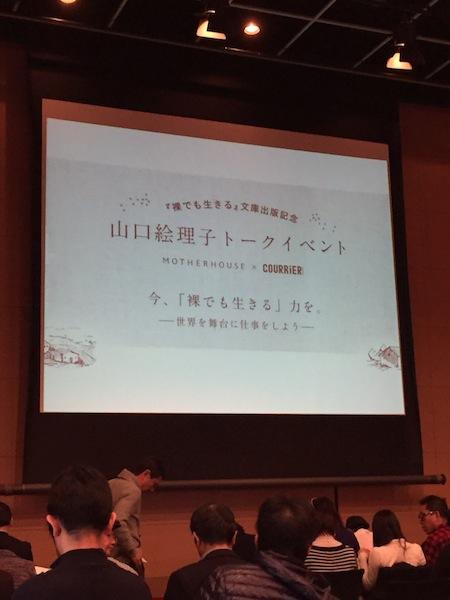 山口絵理子さんの講演をどう活かすか