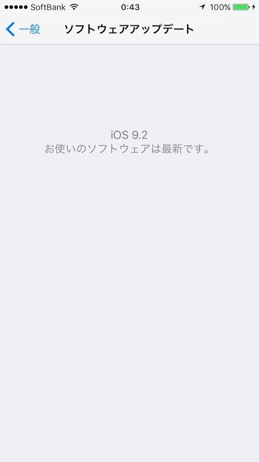 iOS9.2にアップデート完了した結果