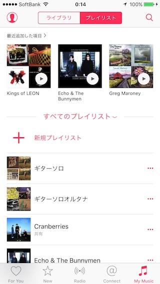 iOS9.2ではApple Musicの画面が変更がされた