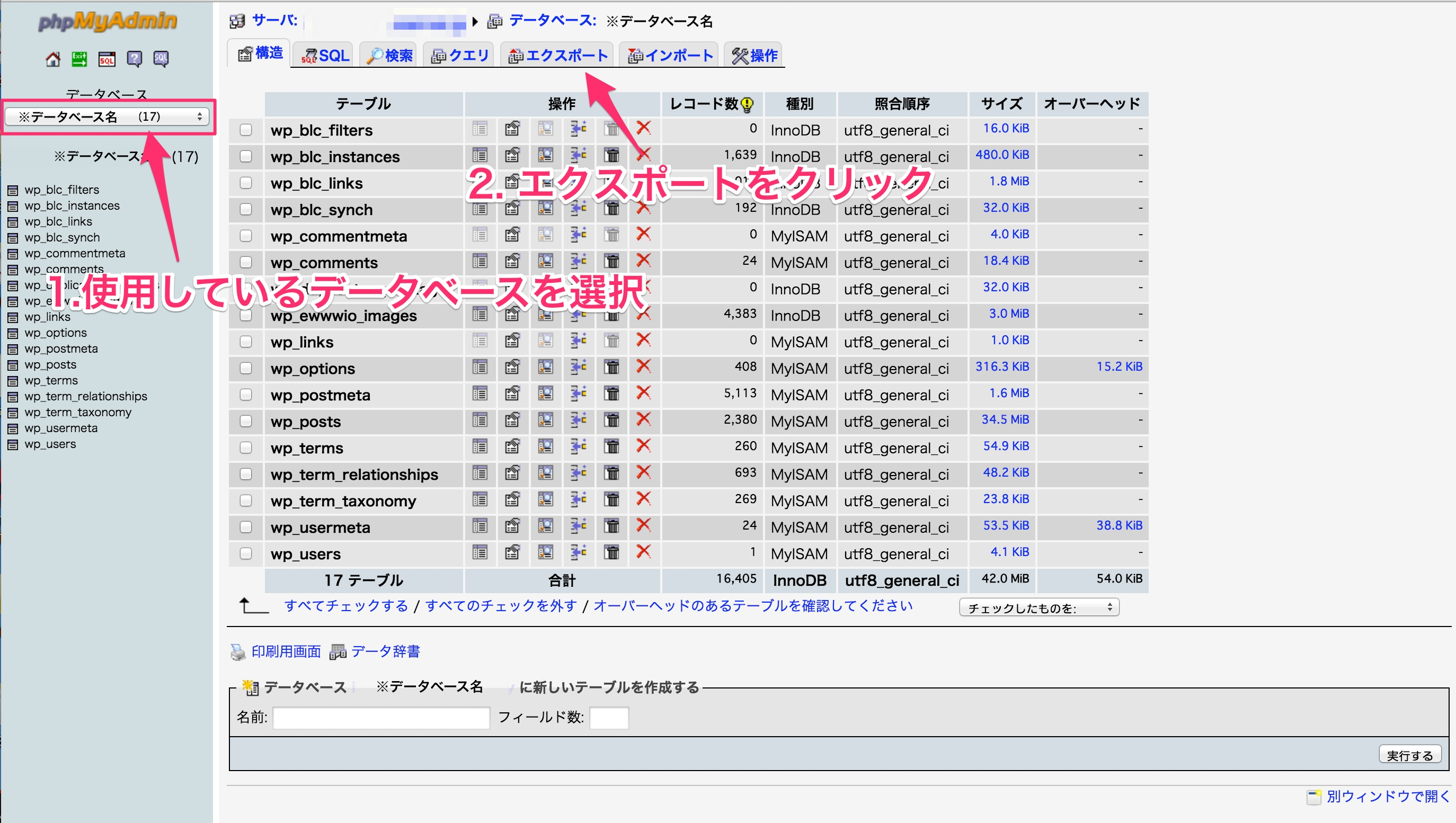 WordPressサーバー引っ越しで使うphpMyAdminにてデータベースをエクスポート1