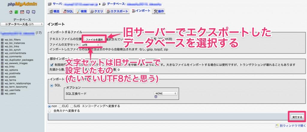 phpMyAdmin-inport1