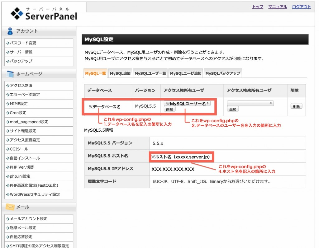 XSERVERでデータベース名やホスト名を調べる2