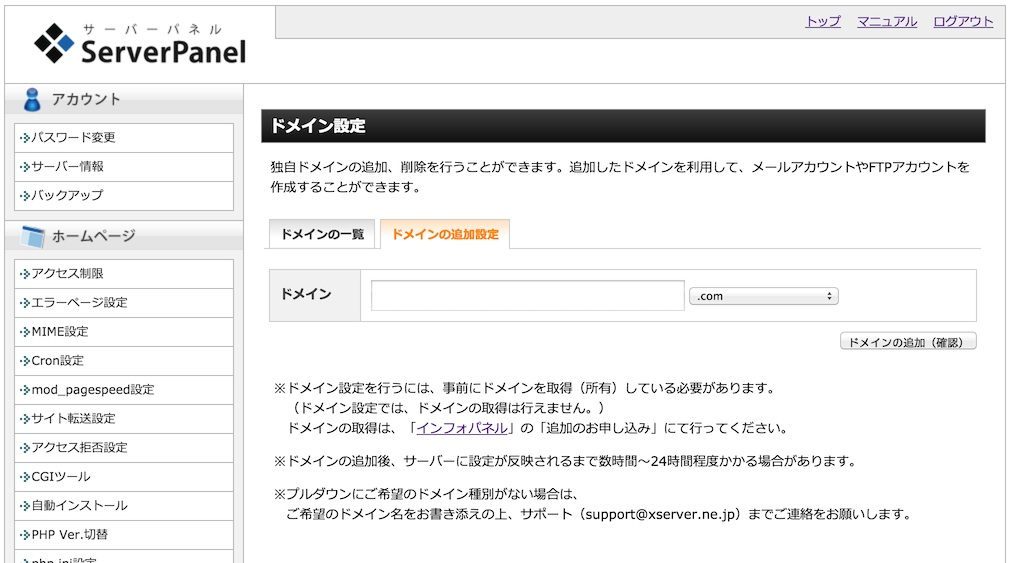 XSERVERでのドメインの追加手順3