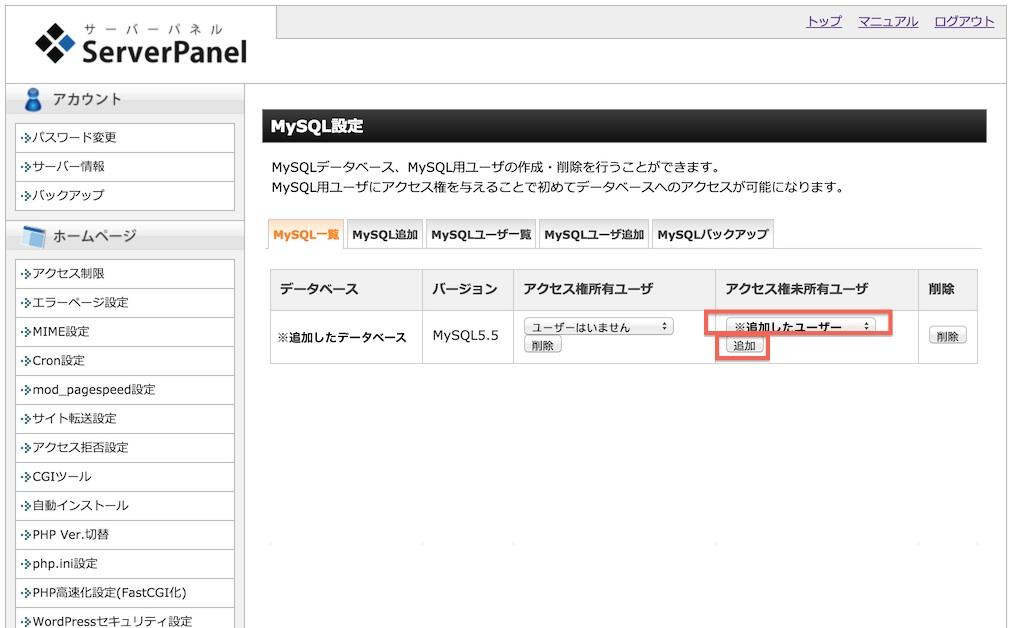 xserverでデータベースにユーザーを追加する方法