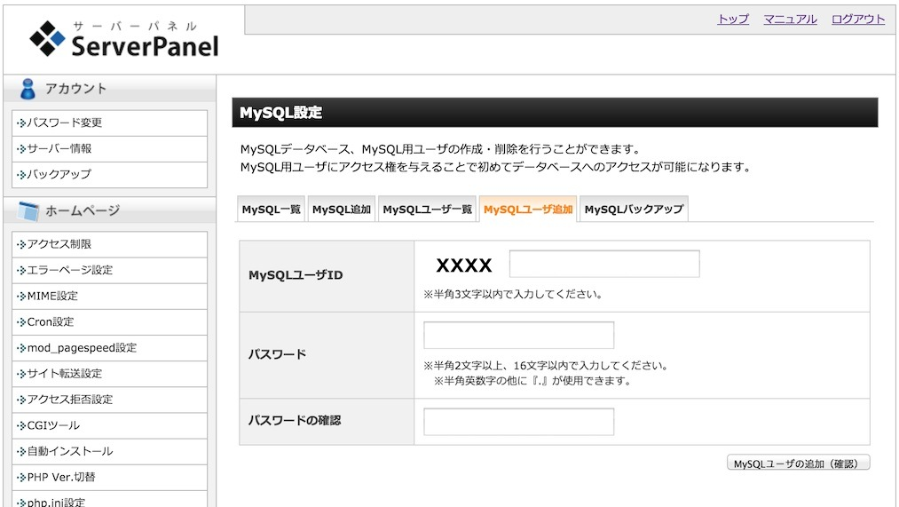 xserverでMySQLユーザーを追加する方法