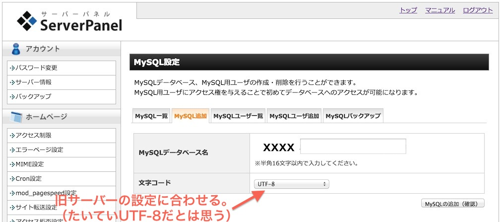 xserverでMySQLの追加する方法