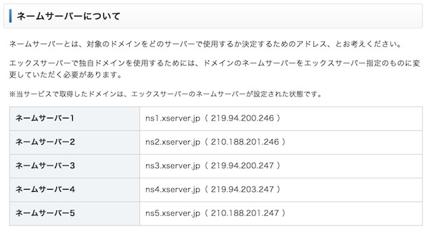 XSERVERで指定するネームサーバー