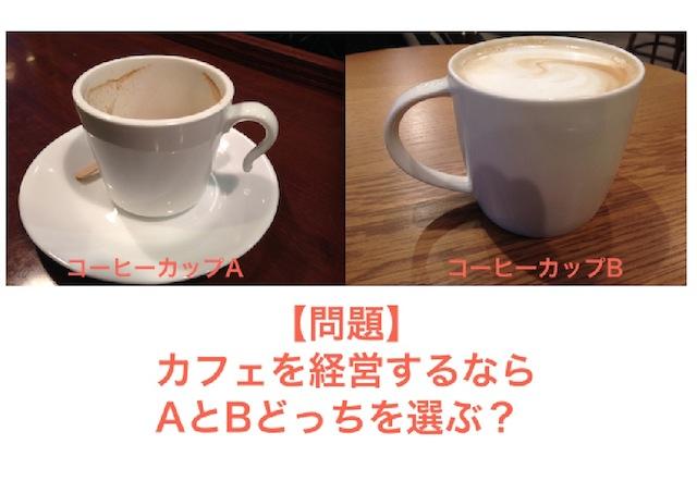 カフェ経営するならどっちのカップを選ぶ? 〜ビジネス力チェック〜