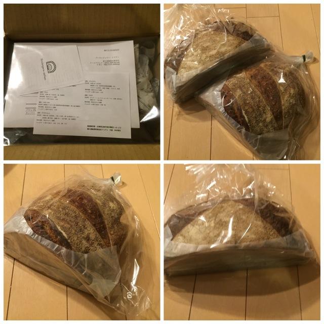 捨てないパン屋さんのパンが届いた