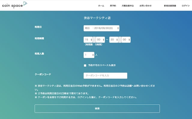 コインスペース渋谷マークシティ店の予約