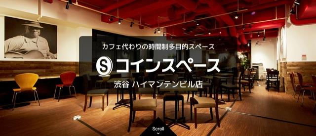 コインスペース渋谷に行ってみたので電源、WiFi雰囲気などのまとめ