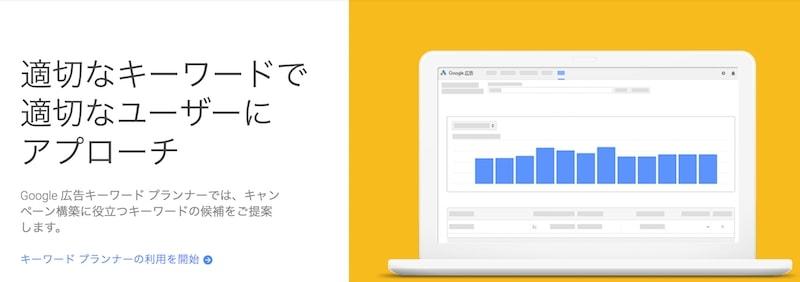 グーグルキーワードプランナーの画面(2018年)