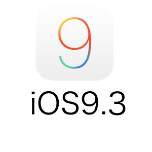 iOS9.3にアップデート完了!不具合は?変更点は?