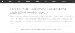 iOS9.3へのアップデート時に起こるバグへの対処法