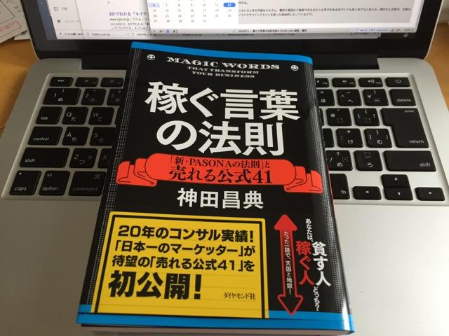 稼ぐ力言葉の法則(神田昌典著)を読んでのまとめと感想、書評