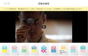 お寺が手がけるオーダーメイドのお守り「OMAMO」と起業の話