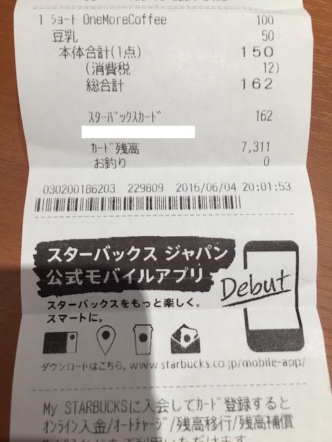 スタバのワンモアコーヒーのカフェミストカスタマイズは豆乳でもプラス50円